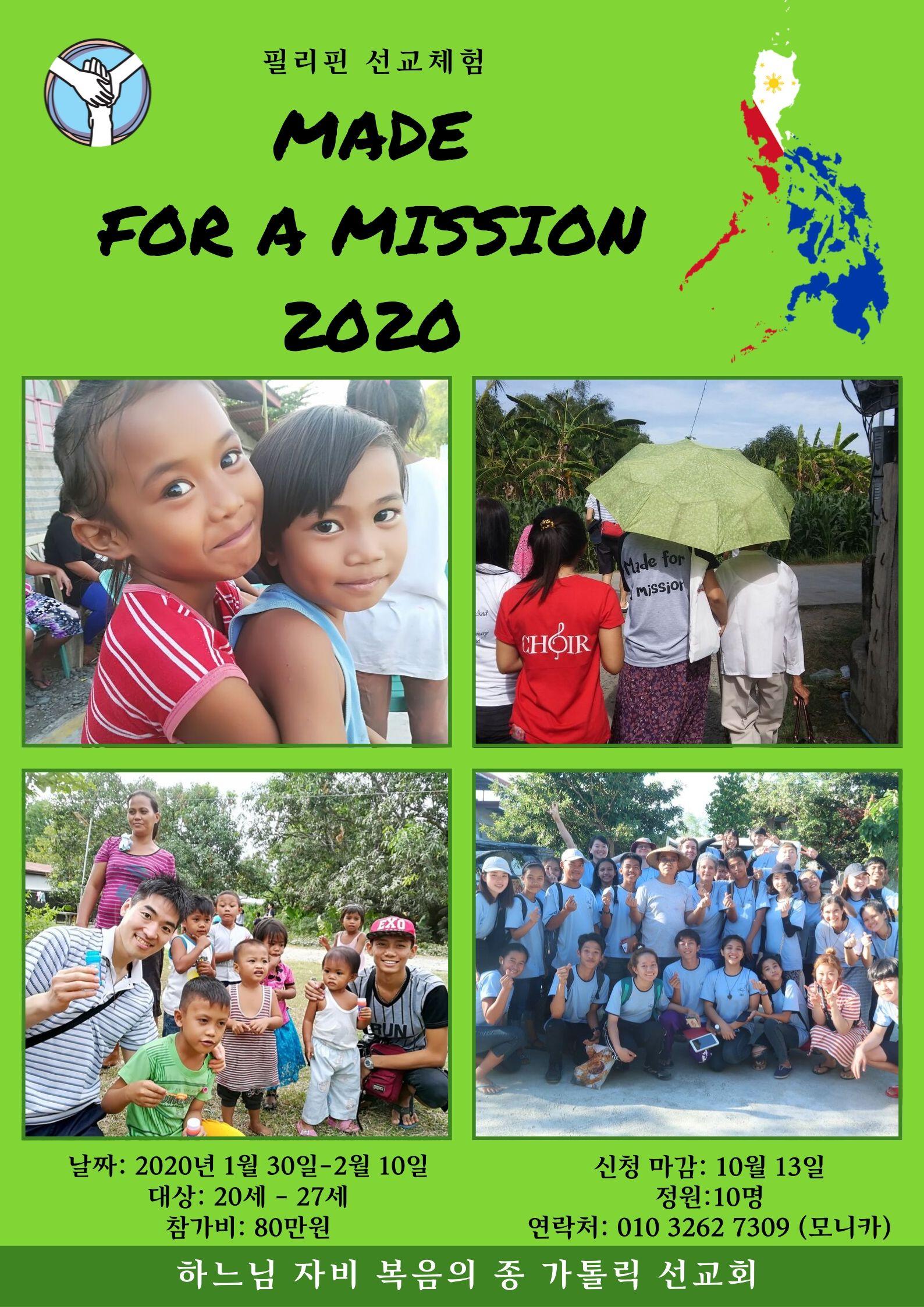 2020년 필리핀 선교체험