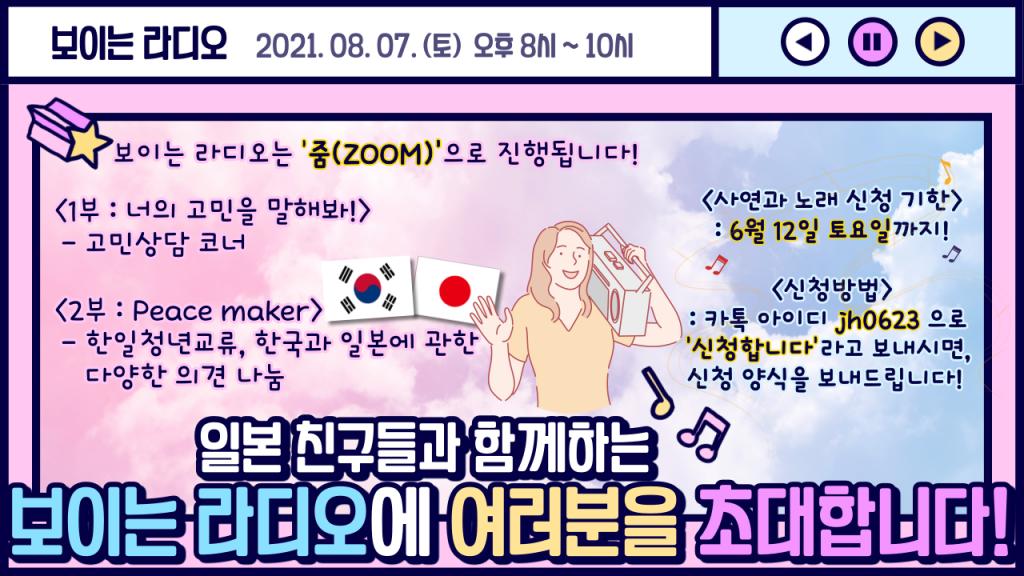 Encuentro Jóvenes Corea Japón 2021